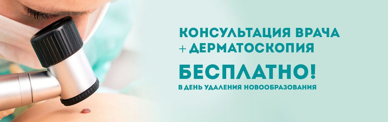 Консультация врача + дерматоскопия