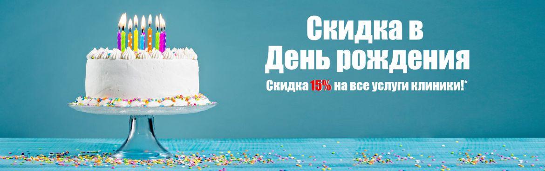 Скидка в день рождения 15% на все услуги клиники